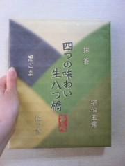 小泉奈津美 公式ブログ/おみやげ 画像2