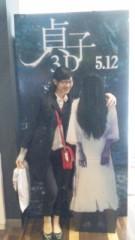 たけうち亜美 公式ブログ/『貞子3D』 画像1