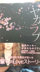 黒石高大 公式ブログ/ヤカラブ& サーティーンのおよーふく 画像3