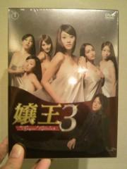 イジリー岡田 公式ブログ/『嬢王3』! 画像1