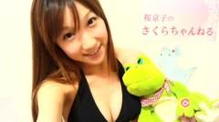 桜京子 公式ブログ/さくらちゃんねる通常放送一周年★ 画像1