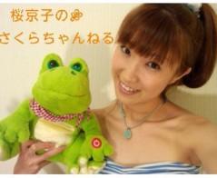 桜京子 公式ブログ/勝負は延長戦に★ 画像1