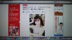 桜京子 公式ブログ/日刊サイゾー様★記事掲載 画像1