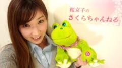 桜京子 公式ブログ/春休み★サタデーナイト 画像1