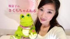 桜京子 公式ブログ/祝★2周年 画像1