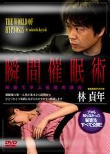 桜京子 公式ブログ/発売★DVD版 瞬間催眠術 映像で学ぶ催眠術講座  画像1