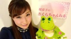 桜京子 公式ブログ/復活開催★ 画像1