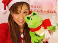 桜京子 公式ブログ/サンタちゃんねる★ 画像1