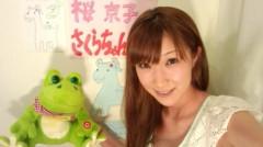 桜京子 公式ブログ/ナレからちゃんねる★ 画像1