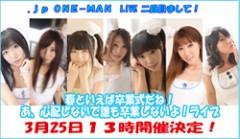 桜京子 公式ブログ/.jpワンマンLIVE 情報★ 画像1