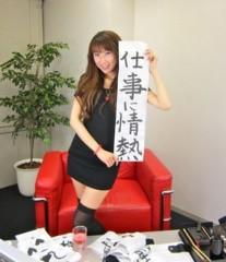 桜京子 公式ブログ/初心表明★ 画像1