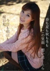 桜京子 公式ブログ/大切なお知らせ 画像1