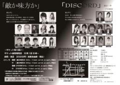 田井中茉莉亜 公式ブログ/舞台「敵か味方か」チケット販売開始! 画像2