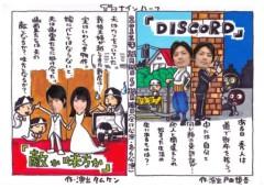 田井中茉莉亜 公式ブログ/舞台「敵か味方か」チケット販売開始! 画像1
