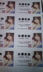 小澤友加 公式ブログ/だれじゃい〜! 画像1
