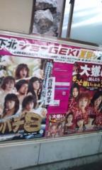 小澤友加 公式ブログ/おっぴ—! 画像1