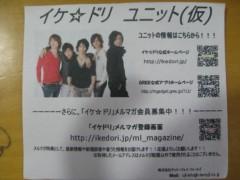 上杉豪 公式ブログ/大寒波!! 画像2