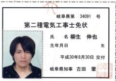 柳生伸也 公式ブログ/電気工事士 画像1