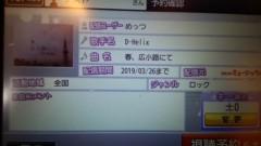 柳生伸也 公式ブログ/カラオケ配信中 画像2