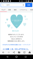 柳生伸也 公式ブログ/3.11 画像1