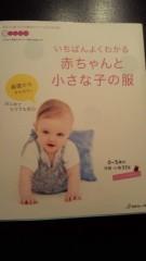 大沢あかね 公式ブログ/最近のおはなし。 画像2