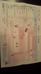 大沢あかね 公式ブログ/予防接種と手帳。 画像2