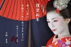 大橋夏菜 公式ブログ/迎春♪ 画像1