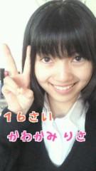 川上リサ 公式ブログ/16歳 画像1