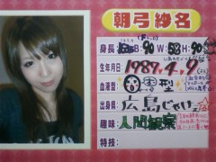 朝弓紗名 公式ブログ/撤収!!!!ヽ(*゜∀゜)ノ 画像1