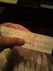 弥音夏 公式ブログ/昨日の飲みで♪ 画像1