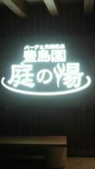 弥音夏 公式ブログ/いってきたぁ♪ 画像1