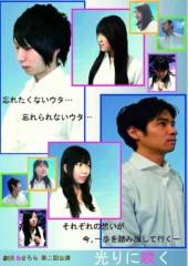 弥音夏 公式ブログ/今年最初の舞台 画像2