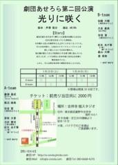 弥音夏 公式ブログ/今年最初の舞台 画像3