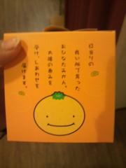 弥音夏 公式ブログ/こんばんは☆ 画像3
