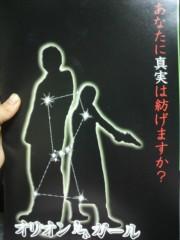 弥音夏 公式ブログ/舞台観劇☆ 画像1