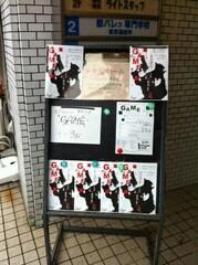 弥音夏 公式ブログ/見てきましたーヾ(´▽`*)ゝ 画像1
