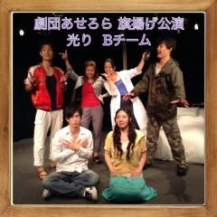 弥音夏 公式ブログ/先日の舞台♪ 画像2