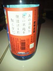 弥音夏 公式ブログ/にゅ〜 画像1