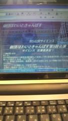 弥音夏 公式ブログ/お知らせ☆ 画像2