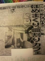 弥音夏 公式ブログ/新聞に載っちゃいました☆ 画像2