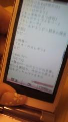 弥音夏 公式ブログ/変わらないかな? 画像1