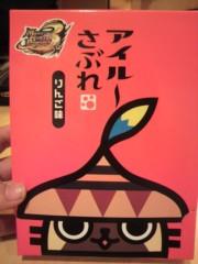 弥音夏 公式ブログ/この間☆ 画像2