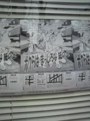 弥音夏 公式ブログ/移動なぅ♪ 画像1