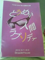 弥音夏 公式ブログ/☆とうめい人間ラプソディ☆ 画像1
