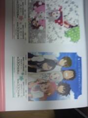 弥音夏 公式ブログ/あの花 画像1