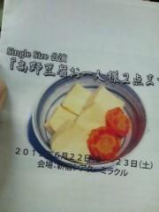 弥音夏 公式ブログ/向かうぞー♪ヽ(´▽`)/ 画像3
