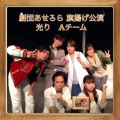 弥音夏 公式ブログ/先日の舞台♪ 画像1