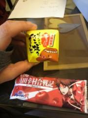 弥音夏 公式ブログ/おみやげ☆ 画像1