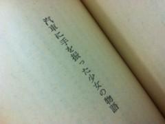 こうづなかば 公式ブログ/夏に似合う小説と絵画 画像1