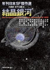 こうづなかば 公式ブログ/結晶銀河 画像1